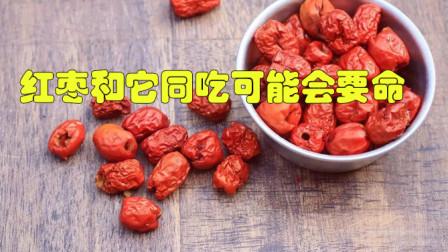 红枣和它同吃可能会要命,可惜很多人还以为是补品,可别再吃错了
