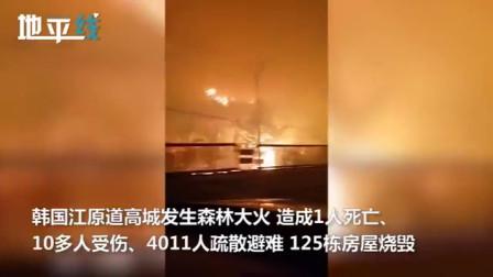 韩国江原道变电箱突爆炸!森林大火烧毁百栋房屋至少1死千人疏散
