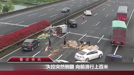 小货车在高速行驶途中 突然发生失控侧翻 滑行上百米