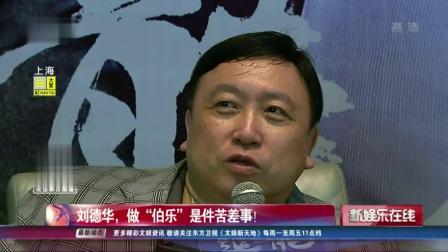 """必须认真!刘德华:做年轻艺人的""""手扶梯""""! SMG新娱乐在线 20190408 高清版"""