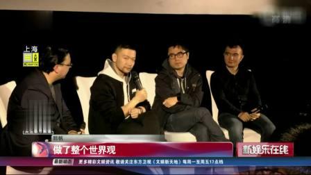 揭秘《流浪地球》幕后特效团队 SMG新娱乐在线 20190408 高清版