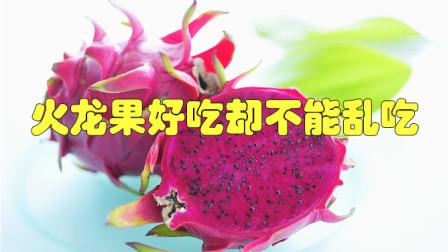 火龙果好吃却不能乱吃,春天吃火龙果的大禁忌,还很多还傻傻不知