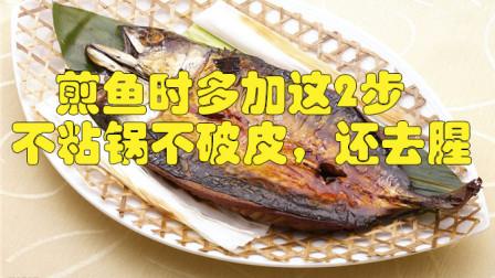 煎鱼时,万万不可直接用油煎!多加这2步,不粘锅不破皮,还去腥