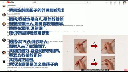 国外网站网友讨论中日韩三国筷子的使用,老外们的评论让人怀疑人生……