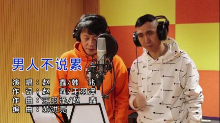 赵鑫+韩兆-男人不说累(原版)-1080P