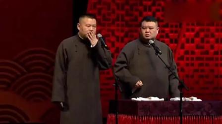 岳云鹏、孙越相声专场:我怕什么了,丢人又不是一回两回了