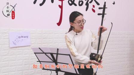 二胡教学第3课:注意按弦的位置应该是手指的四分之三处,压揉应该向内去按
