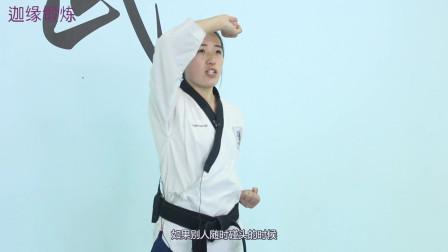 跆拳道进攻和防守动作的组合练习,庞老师给大家示范