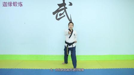 跆拳道之太极一章,庞老师讲解18个动作示范