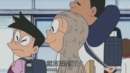 哆啦A梦-老师让大雄念书,等大雄翻开课本就已经下课了!