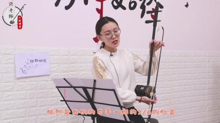 二胡教学第5课:打音是用手指轻轻的触碰,练习时可以由慢到快