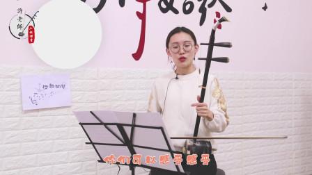二胡教学第6课:找准音准才能找对泛音,两个手都不可以使太大的力