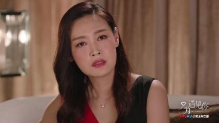 《只为遇见你》 45 吴晓慈终于翻车!高潓发泄对妈妈失望之极