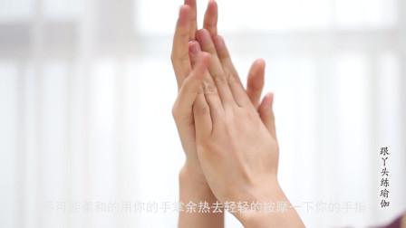 瑜伽如何活动手指?打开身体末梢