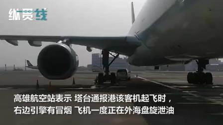 一架从高雄飞香港客机引擎冒烟紧急迫降,目击者:听到3,4次爆炸