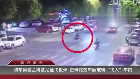 男子骑车过马路 惨被兰博基尼撞飞数米击碎路边车辆玻璃飞入车内