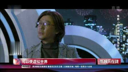 """郭涛:自己把""""门槛""""抬太高! SMG新娱乐在线 20190410 高清版"""