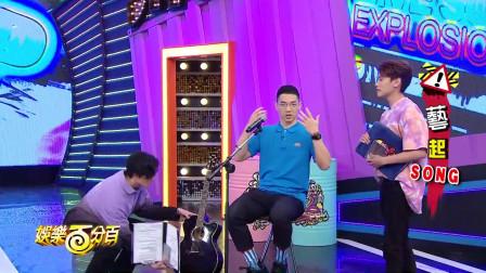 娱乐百分百 20190409 LIVE 主持:宇辰、风田 来宾:王大文、嘻小瓜