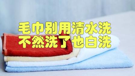 毛巾别用清水洗,不然洗了也白洗!只需加点小东西,就能崭新如初
