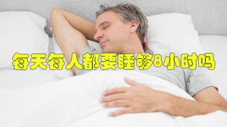 每天每人都要睡够8小时吗?养生专家:每个年龄睡眠的时间不一样