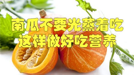 南瓜不要光蒸着吃,这样做好吃营养,常吃南瓜让你身体更健康