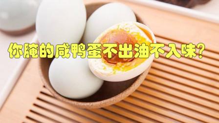你腌的咸鸭蛋不出油不入味?阿婆教你秘制配方,切开个个金沙流油