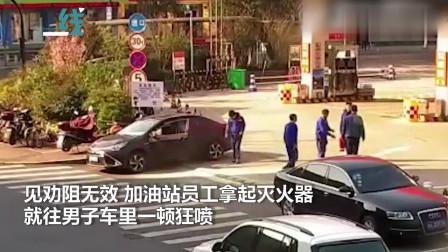 男子加完油摇下车窗抽烟 工作人员抄起灭火器冲他一顿狂喷!