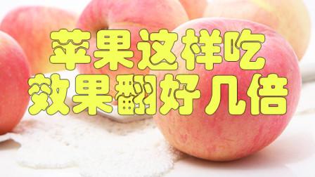 苹果这样吃,效果翻好几倍!保护心脑血管、降脂降压,还能防肺癌