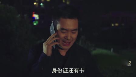 陈翔六点半 帅哥捡到钱包打电话给失主 问银行卡密码是什么