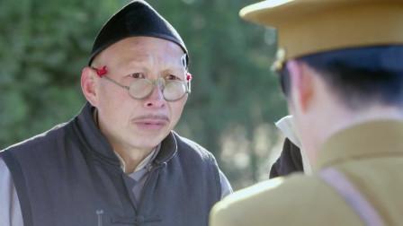 《黄河英雄》仇九关峰假扮算命先生进城打探消息