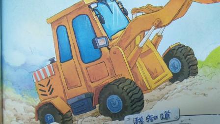 儿童玩具 工程车认知 铲车出发喽