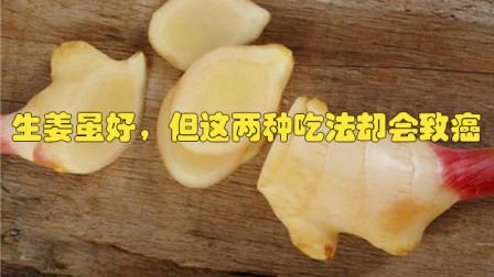 生姜虽好,但这两种吃法却会致癌,会吃出大问题,快告诉家里人