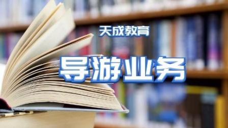 2019导游考试--导游业务(一)