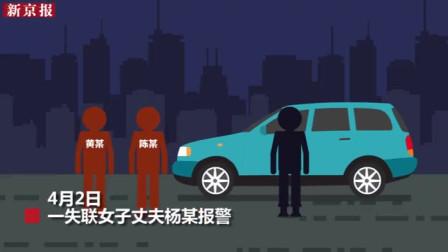 四川两女子夜间乘车失联 警方:已遇害 嫌犯在云南被抓