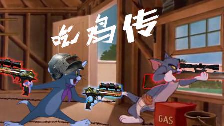 四川方言:猫和老鼠玩吃鸡游戏,汤姆猫落地就捡98K,笑的肚儿痛!