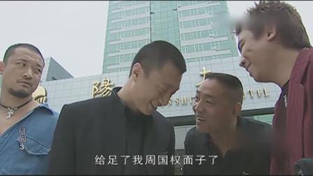 《征服》刘华强唯一一次给足此人面子,衡州教父级别的人物