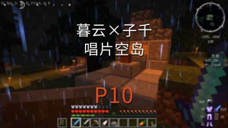 暮云×子千【唱片空岛】P10 墓地恶鬼缠身