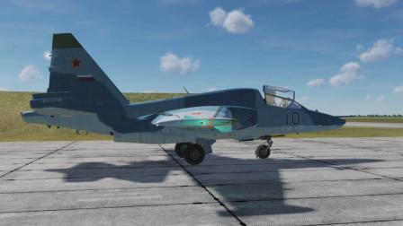 三维动画模拟苏25T战机基地起飞,带给你一种驾驶真机的体验!