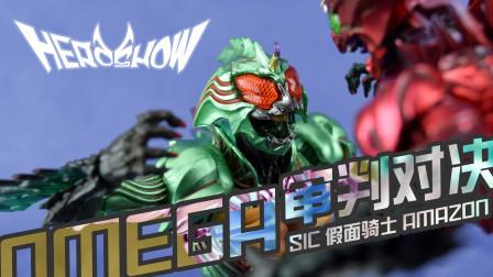 【HEROSHOW】审判对决!万代 SIC 假面骑士AMAZONS OMEGA 水泽悠 欧米伽 人偶分享