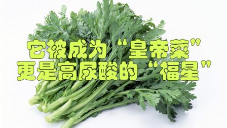 """它被成为""""皇帝菜"""",更是高尿酸的""""福星"""",令痛风躲着你走!"""
