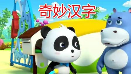 奇妙汉字家园13 宝宝学习中国汉字