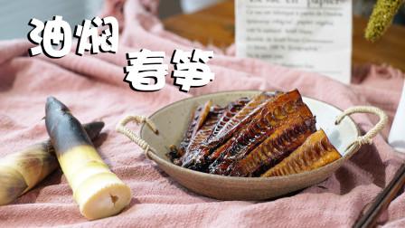 春季不可错过的时令菜:鲜脆的油焖春笋