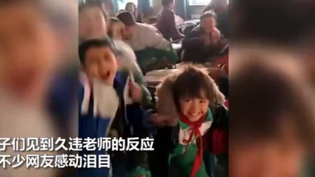 当曾经去新疆支教的老师 再回来看他学生:孩子的表情惹哭网友!