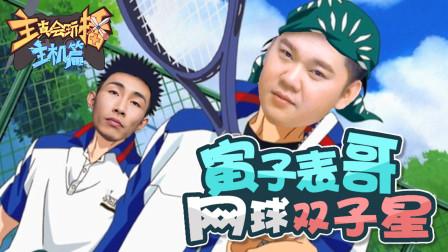 主播真会玩主机篇72:小桀化身警长巧擒贼,寅子表哥网球双子星
