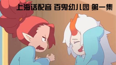 【上海话配音】百鬼幼儿园 第一季01(人家的姑获鸟被你看光啦!)