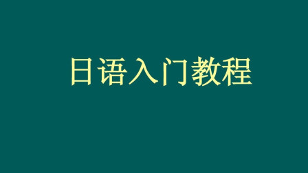日语学习教程:怎样自学日语?巧记日语50音