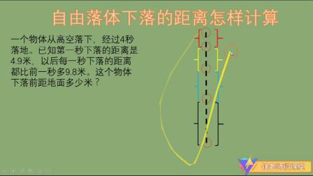 小学奥数:自由落体下落距离怎样计算,分段画图,一目了然