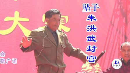 传统曲艺:坠子《朱洪武封宫》演唱:端木庆穴