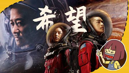 重新定义中国科幻!《流浪地球》精彩速读,人类永远不会放弃希望