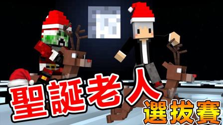 【我的世界】圣诞老人选拔赛